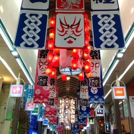 many banners at Tanukikoji shopping arcade