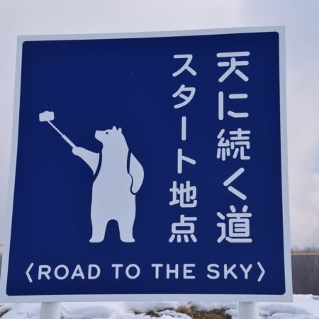 Signboard of Road to the sky