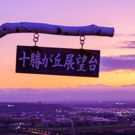 Tokachigaoka Observation Hill and sunset