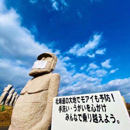 真駒内滝野霊園のモアイ像