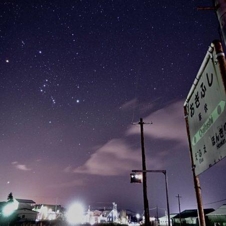 荻伏駅とオリオン座(浦河町)
